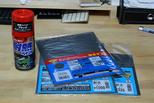 耐熱ペイントスプレー 耐水ペーパー