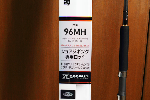 ジグキャスターMX 96MH